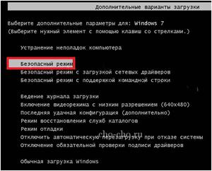zayti_bezopasnyy_rezhim.jpg