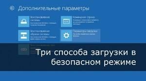 zagruzka_windows_8-1_bezopasnom.jpg
