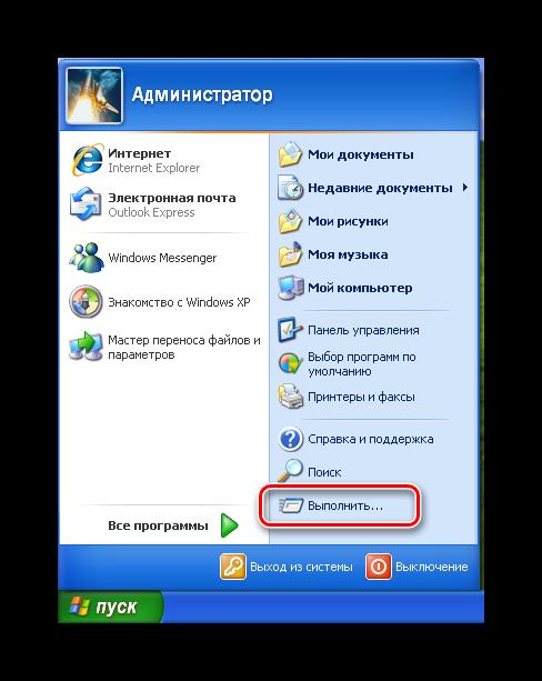 Komanda-Vyipolnit-v-menyu-PUsk-Windows-XP.png