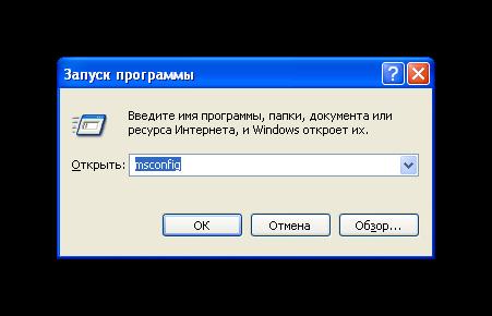 Zapusk-prilozheniya-MSConfig-v-Windows-XP.png