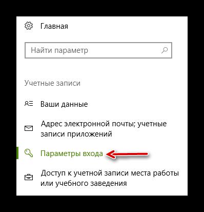 Punkt-Parametryi-vhoda-v-nastroykah-uchetnoy-zapisi-Microsoft-v-Windows-10.png