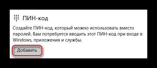 Sozdaem-PIN-kod-dlya-byistrogo-vhoda-v-Windows-10.png