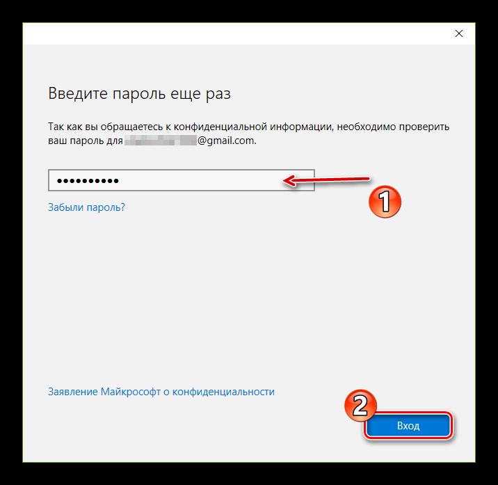 Podtverzhdaem-vhod-v-uchetnuyu-zapis-Microsoft-v-Windows-10.png