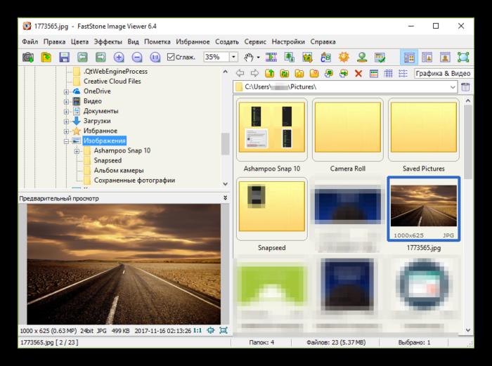 Osnovnoe-okno-programmyi-FastStone-Image-Viewer.png