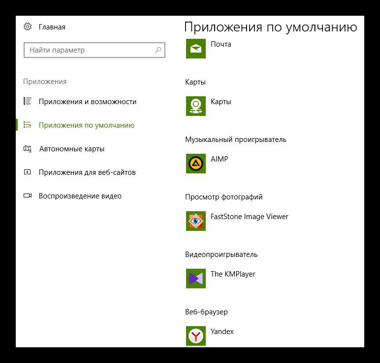 Razdel-nastroek-Windows-10-dlya-ustanovki-prilozheniy-po-umolchaniyu.png