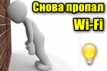 Snova-propal-Wi-Fi.png