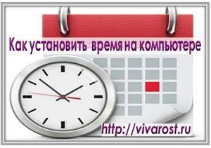 Kak-ustanovit-vremya-na-kompyutere.png?fit=300%2C211
