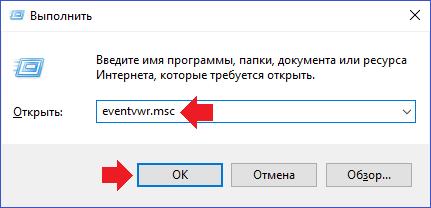 kak-otkryt-zhurnal-sobytij-v-windows-103.png