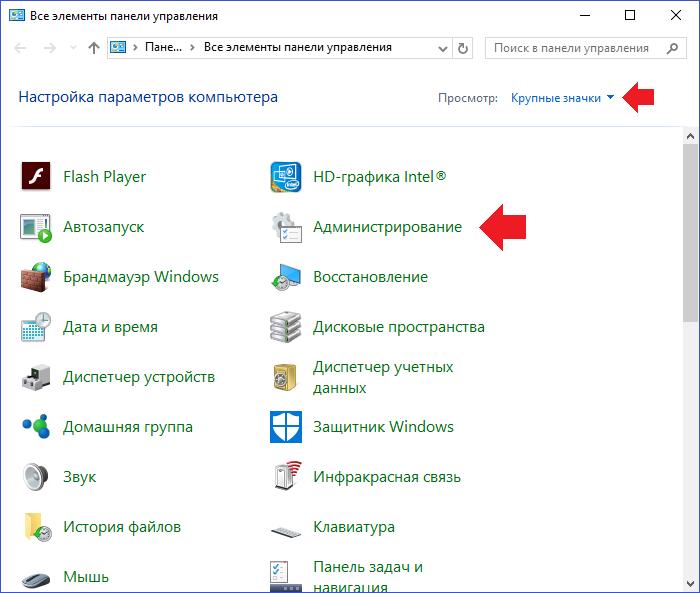 kak-otkryt-zhurnal-sobytij-v-windows-109.png