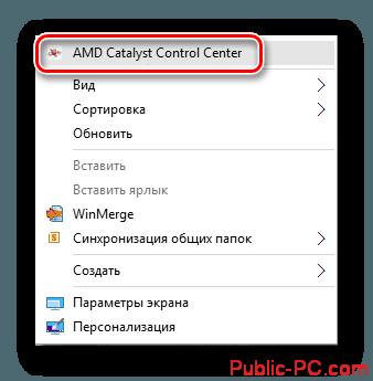 Kak-izmenit-razreshenie-ekrana-v-Windows-10-1.png