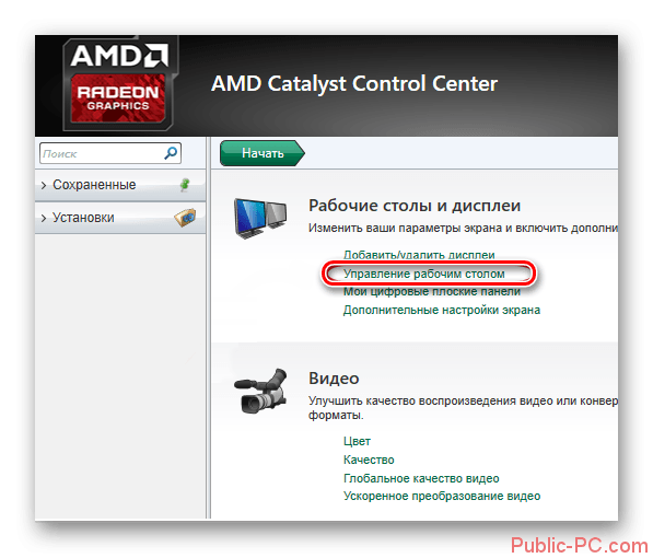 Kak-izmenit-razreshenie-ekrana-v-Windows-10-2.png