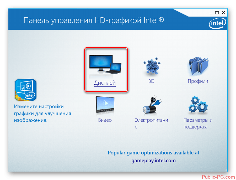 Kak-izmenit-razreshenie-ekrana-v-Windows-10-6.png