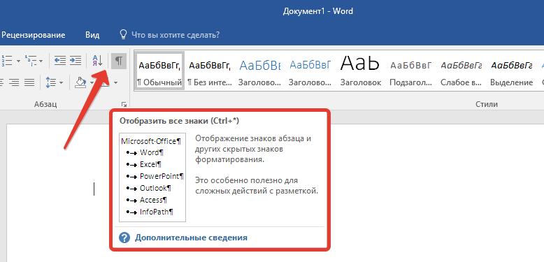 otobrazhenie-simvolov-abzatsa-v-Vord.png