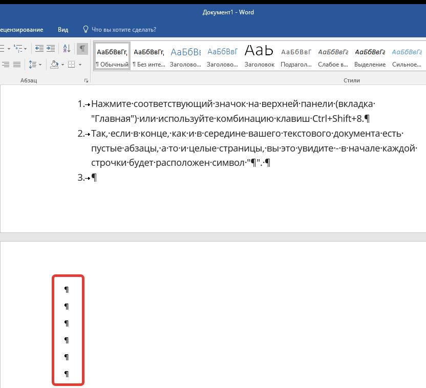 lishnie-abzatsyi-v-kontse-dokumenta-Vord.png
