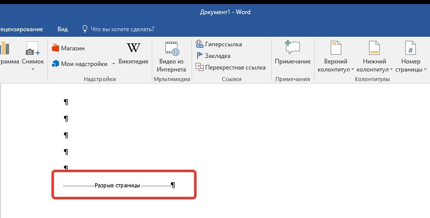 razryiv-stranitsyi-v-Vord.png