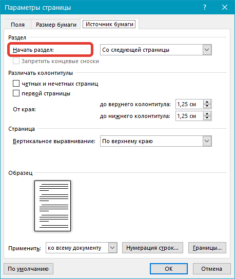 Istochnik-bumagi-v-Vord.png