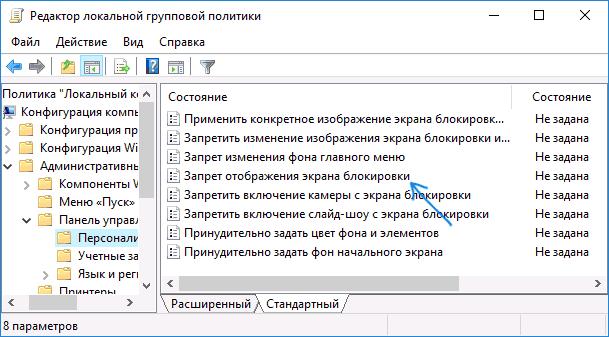lock-screen-settings-gpedit-windows-10.png