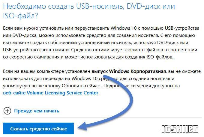 download-windows-10-microsoft.jpg