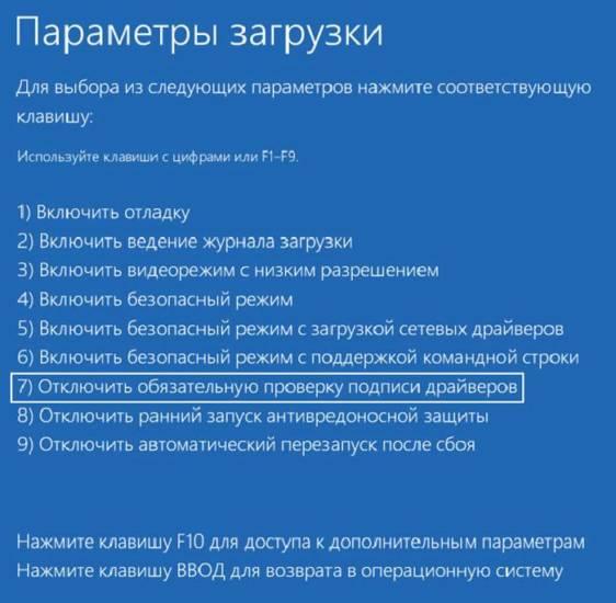 Bezopasnyj-rezhim-otkljuchaet-storonnie-drajvery-i-zapuskaet-minimum-ispolnjaemyh-modulej.jpg