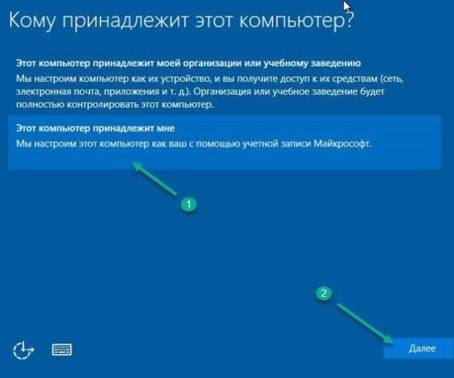 Vybiraem-Jetot-kompjuter-prinadlezhit-mne-i-nazhimaem-Dalee--e1547205469335.jpg