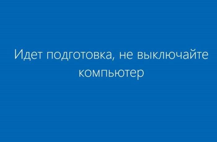 Ozhidaem-okonchanija-processa-i-pojavlenija-rabochego-stola-e1547205792670.jpg