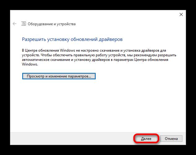 Nastroyka-rekomenduemyih-parametrov-posle-skanirovaniya-v-vindovs-10.png