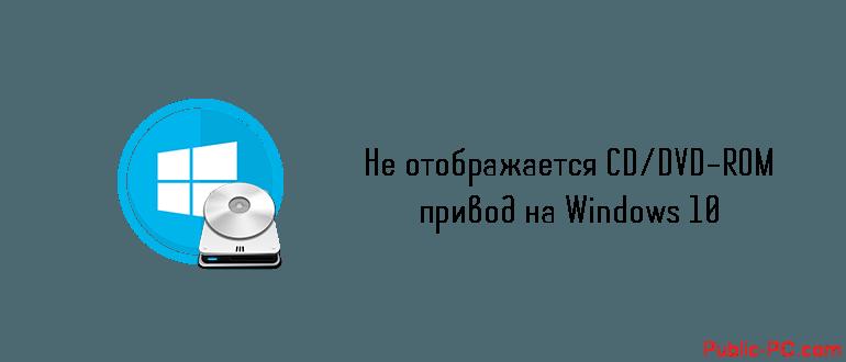 Ne-otobrashaetsya-CD-DVD-privod-v-Windows-10.png