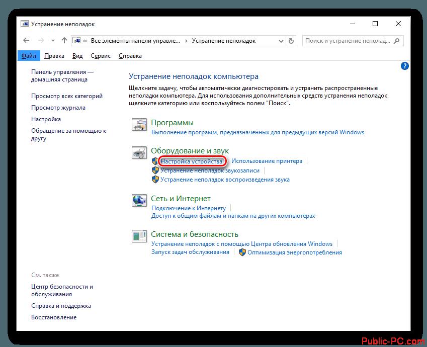 Ne-otobrashaetsya-CD-DVD-privod-v-Windows-10-2.png