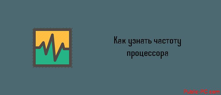 Kak-uznat-tchastotu-protsessora.png