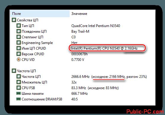 Kak-uznat-tchastotu-protsessora-1.png