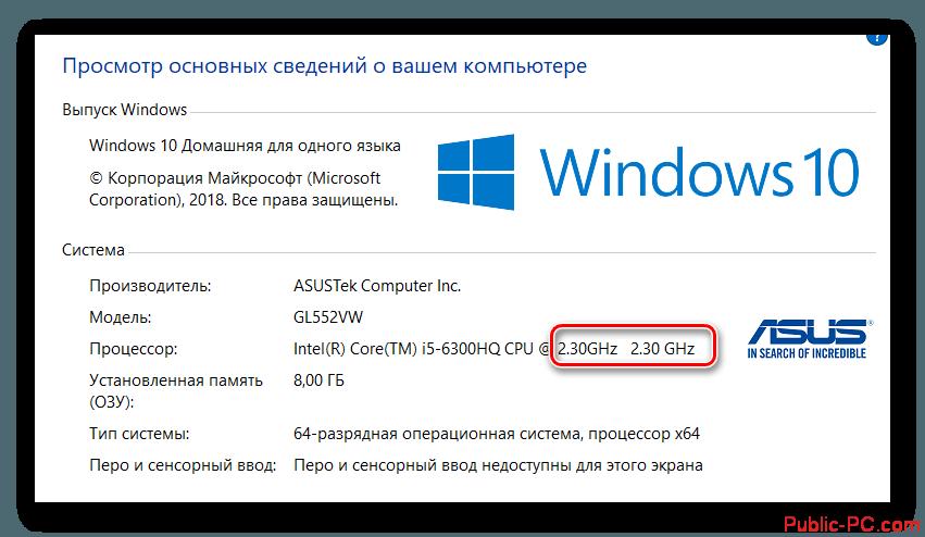 Kak-uznat-tchastotu-protsessora-5.png