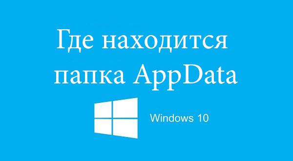 Gde-nahoditsya-papka-AppData-na-Windows-10-600x330.png