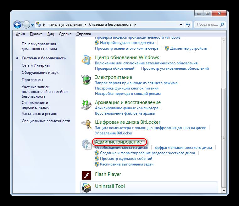 Perehod-v-razdel-Administrirovanie-iz-razdela-Sistema-i-bezopasnost-v-Paneli-upravleniya-v-Windows-7-2.png