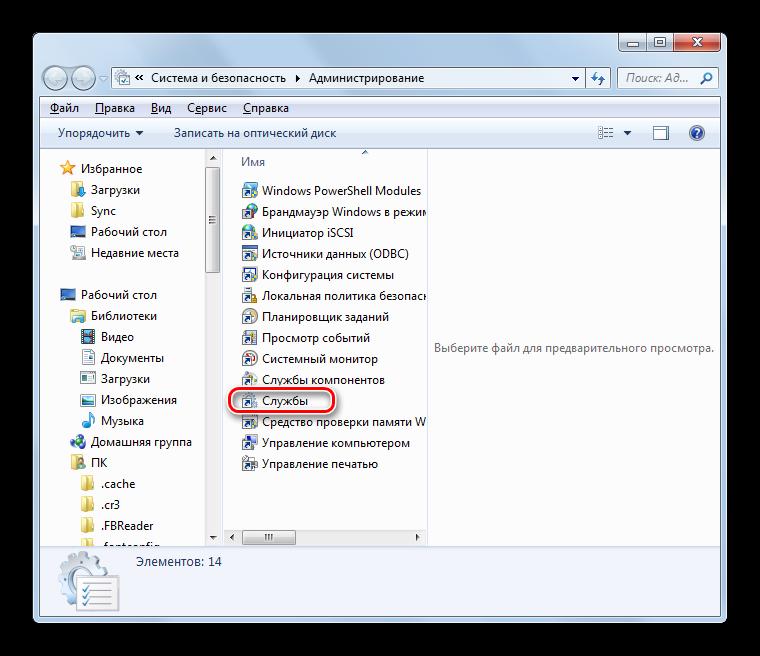 Zapusk-okna-Dispetchera-sluzhb-iz-razdela-Administrirovanie-v-Paneli-upravleniya-v-Windows-7.png