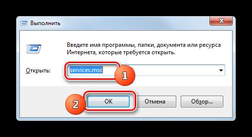 Zapusk-okna-Dispetchera-sluzhb-putem-vvoda-komandyi-v-okno-Vyipolnit-v-Windows-7.png