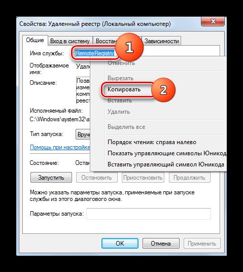 Kopirovanie-imeni-sluzhbyi-cherez-kontekstnoe-menyu-v-okoshke-svoystv-vyibrannoy-sluzhbyi-v-okne-Dispetchera-sluzhb-v-Windows-7.png