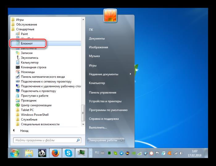 Otkryitie-programmyi-Bloknot-v-papke-Standartnyie-pri-pomoshhi-menyu-Pusk-v-Windows-7.png