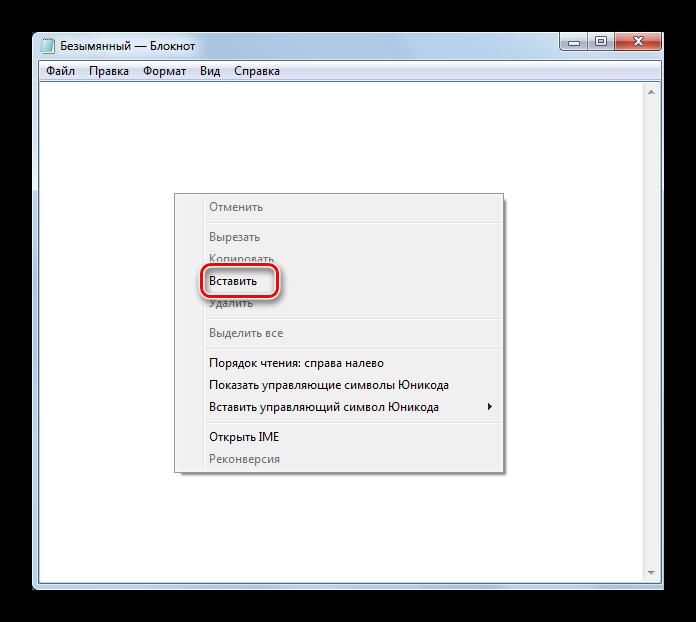 Vstavka-teksta-pri-pomoshhi-kontekstnogo-menyu-v-obolochke-programmyi-Bloknot-v-Windows-7.png