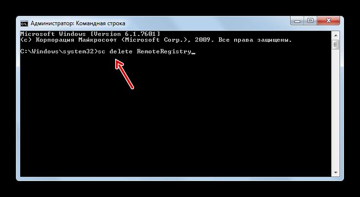 Perehod-k-udaleniyu-sluzhbyi-putem-vvoda-komandyi-v-Komandnuyu-stroku-v-Windows-7.png
