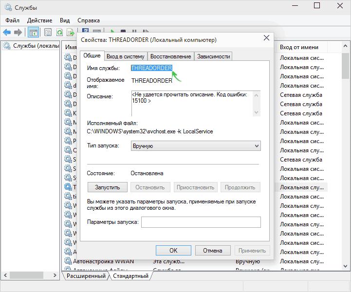 get-windows-service-name.png