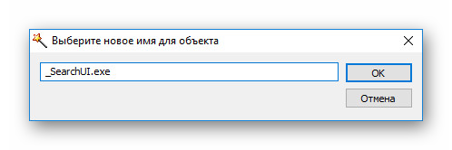 Smena-imeni-SearchUI-v-Windows-10.png
