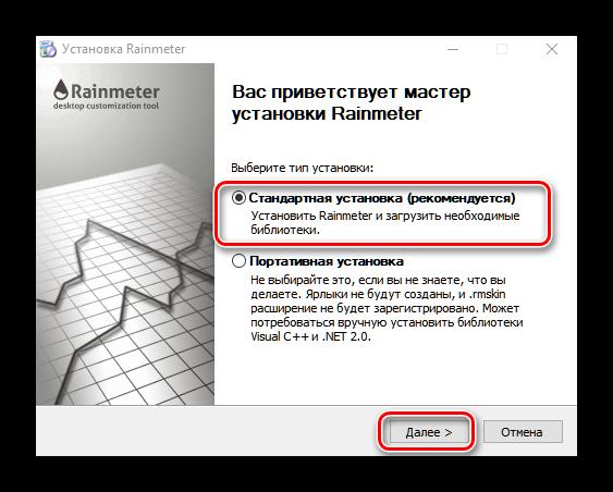 Standartnaya-ustanovka-Rainmeter-dlya-sozdaniya-krasivogo-rabochego-stola-v-Windows-10.png