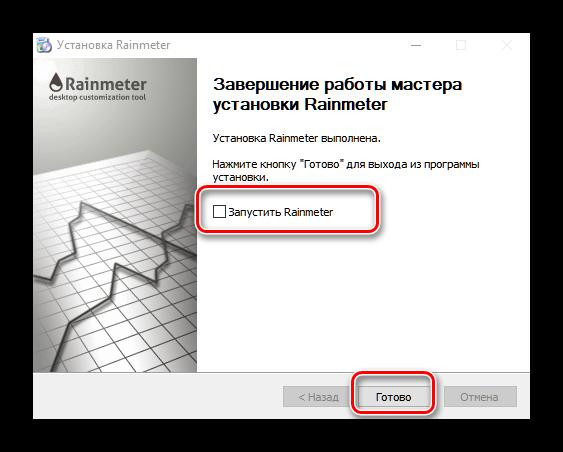 Zakonchit-ustanovku-Rainmeter-dlya-sozdaniya-krasivogo-rabochego-stola-v-Windows-10.png