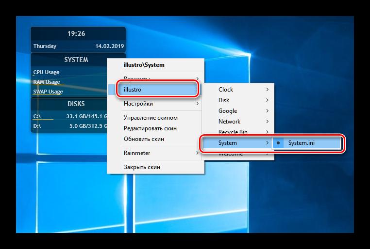 Primer-otklyucheniya-elementa-Rainmeter-dlya-sozdaniya-krasivogo-rabochego-stola-v-Windows-10.png