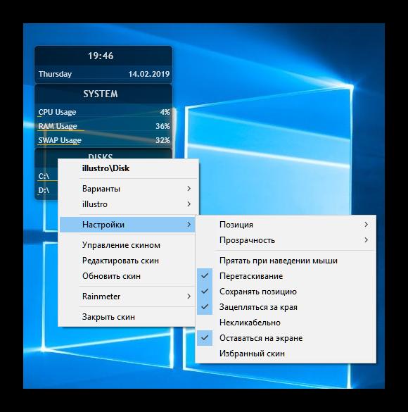 Nastroit-rasshirenie-Rainmeter-dlya-sozdaniya-krasivogo-rabochego-stola-v-Windows-10.png