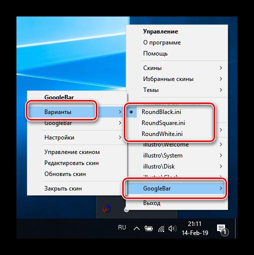 Vyvod-rasshireniya-Rainmeter-dlya-sozdaniya-krasivogo-rabochego-stola-v-Windows-10.png