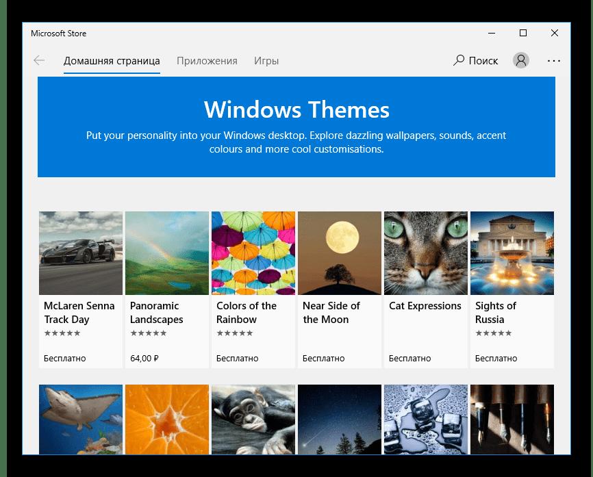 Podborka-tem-v-Microsoft-Store-v-Windows-10.png
