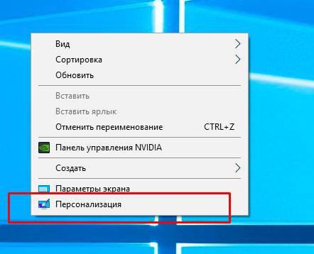 rabochij-stol-windows-10-nastrojka-i-sekrety-1.jpg