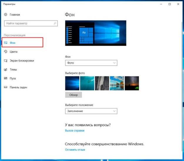 rabochij-stol-windows-10-nastrojka-i-sekrety-2.jpg