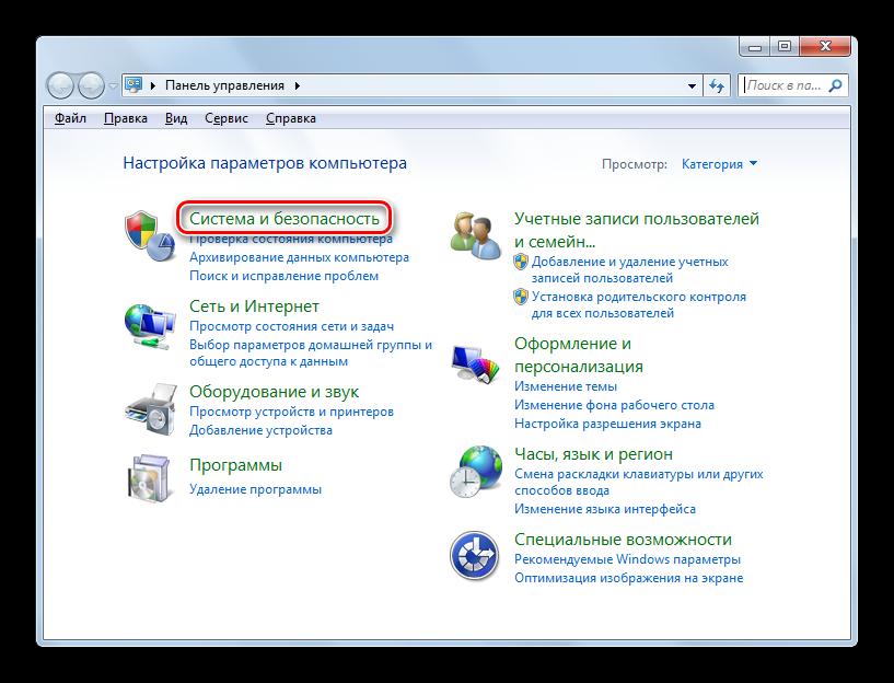 Perehod-v-razdel-Sistema-i-bezopasnost-v-Panele-upravleniya-v-Windows-7.png